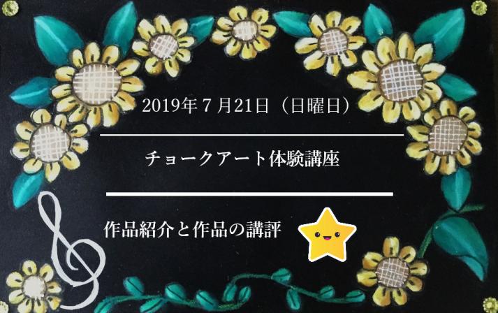 作品紹介(2019年7月21日)