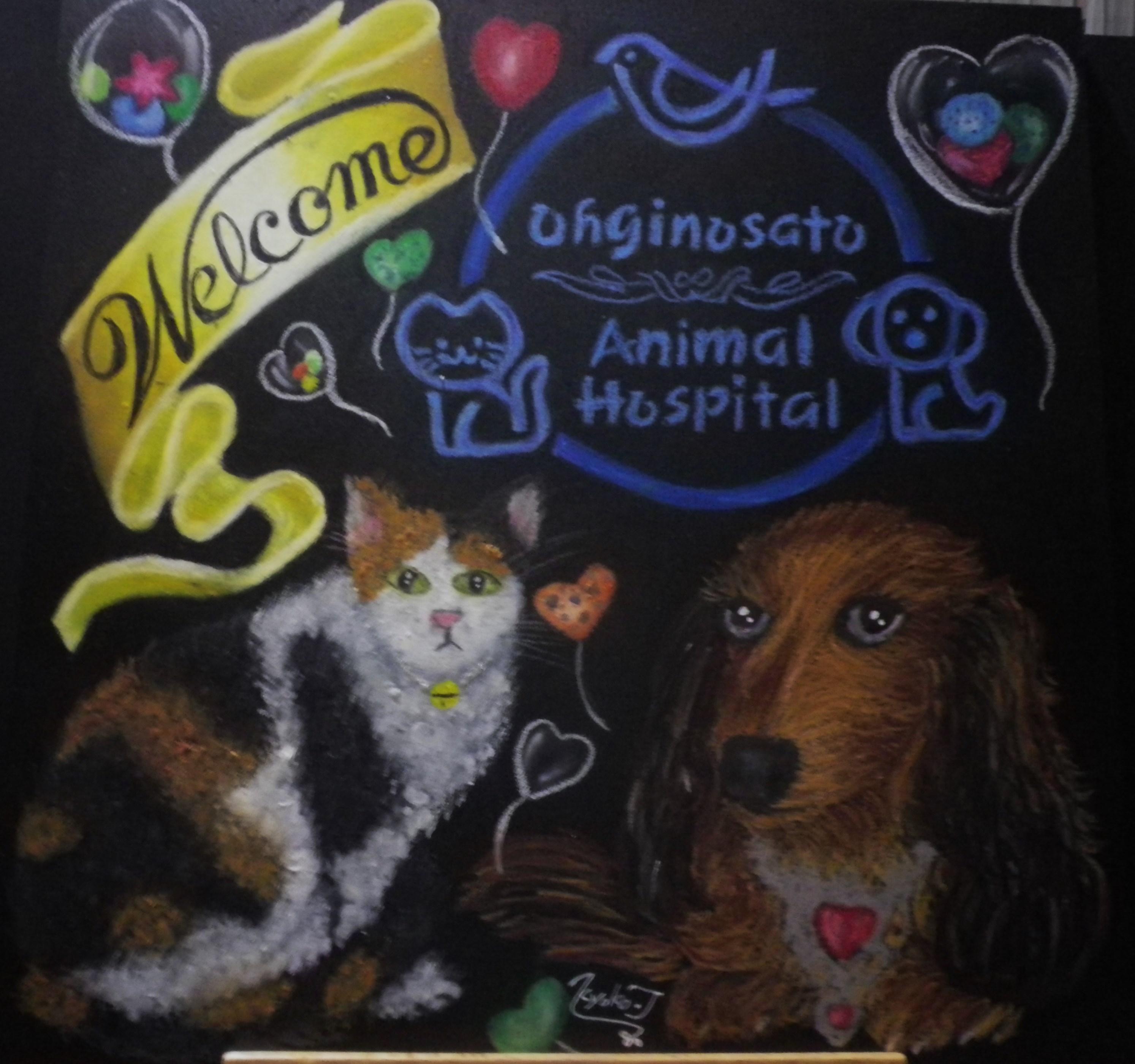 地域動物病院WELCOMEボード