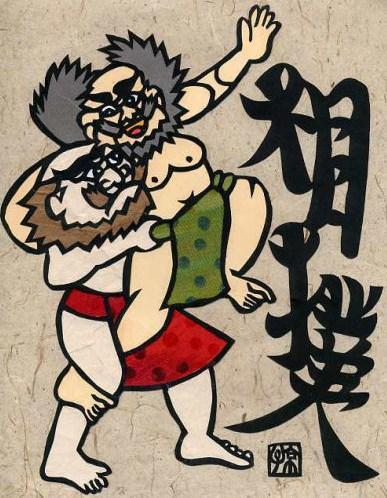 コミカルな相撲